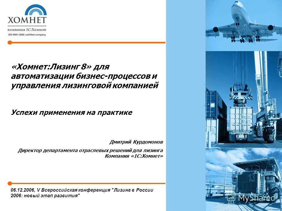 06.12.2006, V Всероссийская конференция