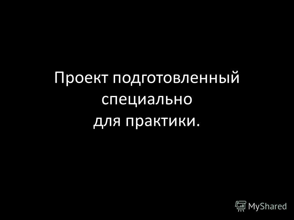 Александра Микшина и Светлана Коренюгина Представляют: