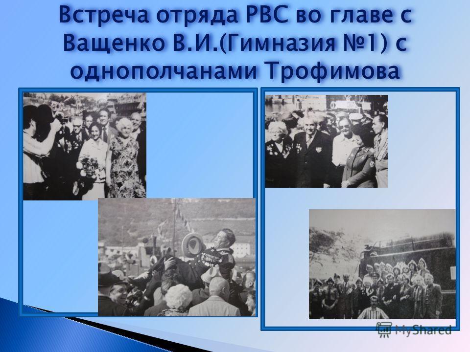 Встреча отряда РВС во главе с Ващенко В.И.(Гимназия 1) с однополчанами Трофимова