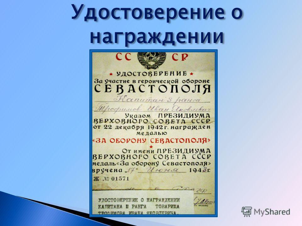 Удостоверение о награждении