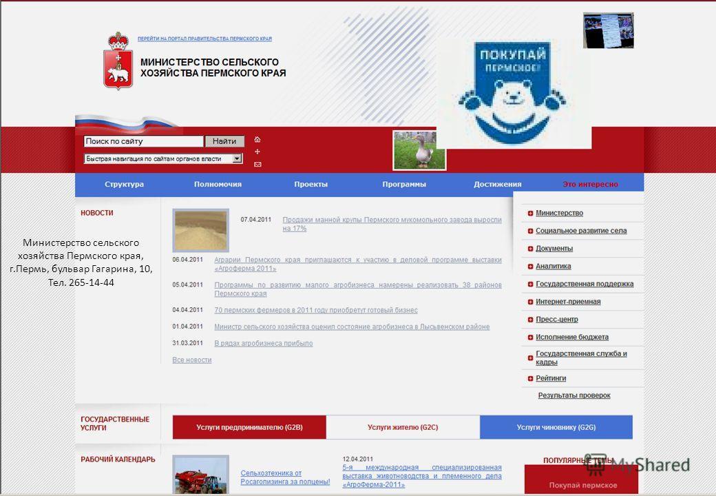 Министерство сельского хозяйства Пермского края, г.Пермь, бульвар Гагарина, 10, Тел. 265-14-44