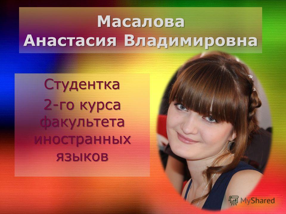 Масалова Анастасия Владимировна Студентка 2-го курса факультета иностранных языков