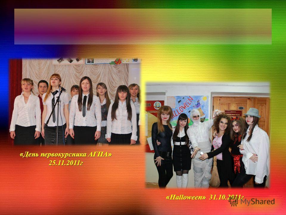 « День первокурсника АГПА » 25.11.2011г « Halloween » 31.10.2011г