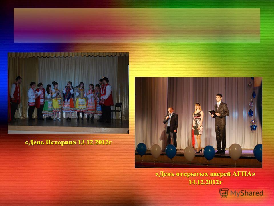 « День Истории » 13.12.2012г « День открытых дверей АГПА » 14.12.2012г
