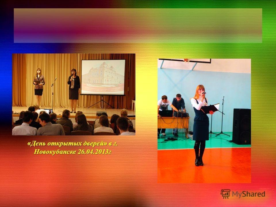 « День открытых дверей » в г. Новокубанске 26.04.2013г