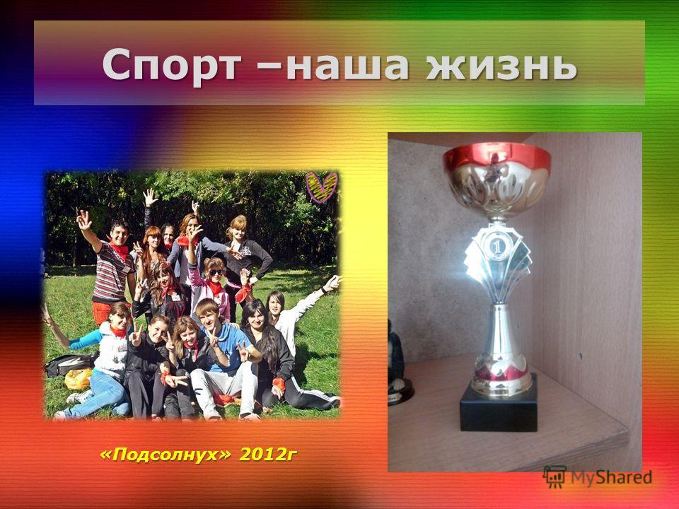 Спорт –наша жизнь «Подсолнух» 2012г