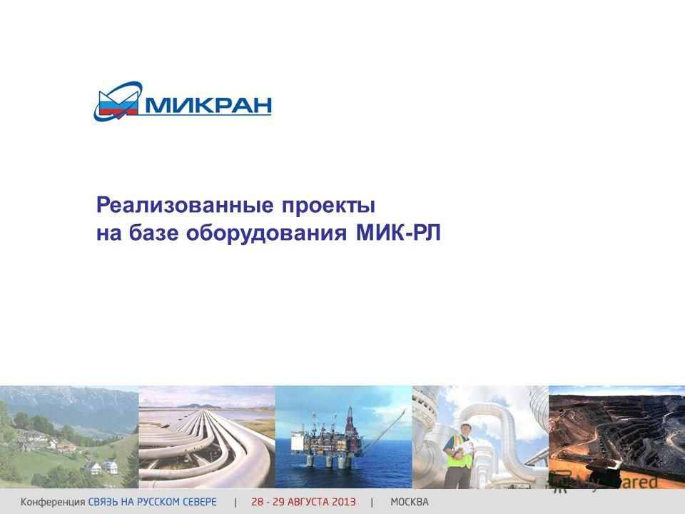 Реализованные проекты на базе оборудования МИК-РЛ