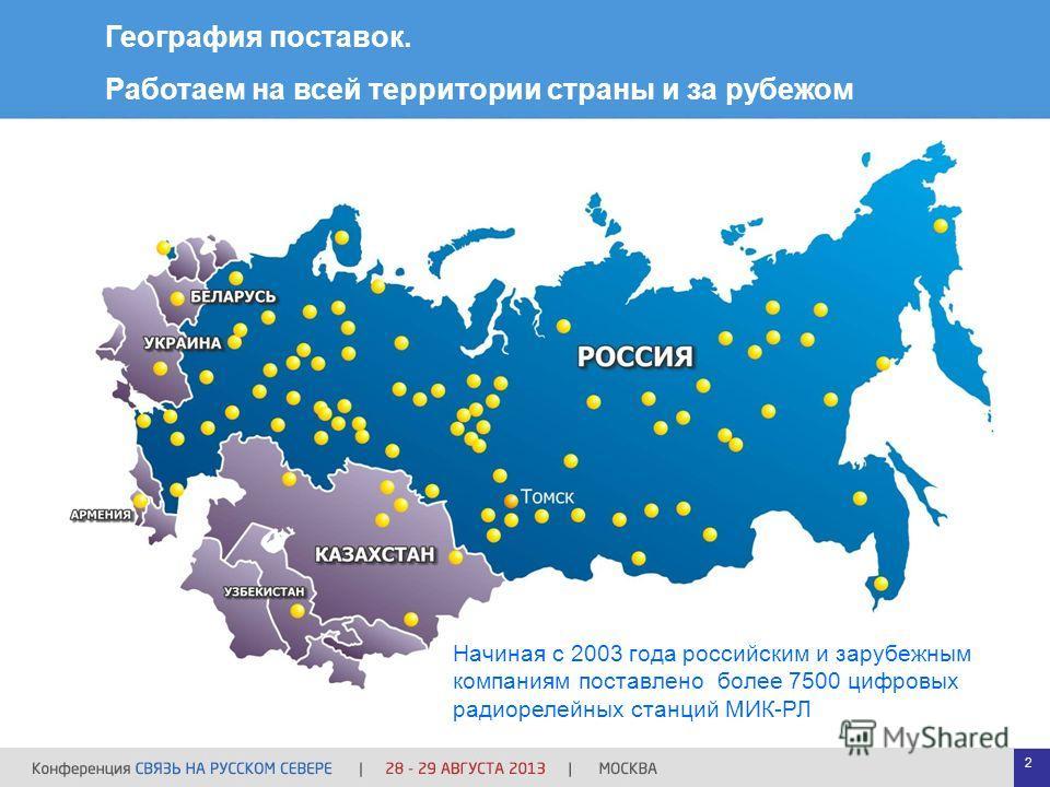 Начиная с 2003 года российским и зарубежным компаниям поставлено более 7500 цифровых радиорелейных станций МИК-РЛ География поставок. Работаем на всей территории страны и за рубежом 2
