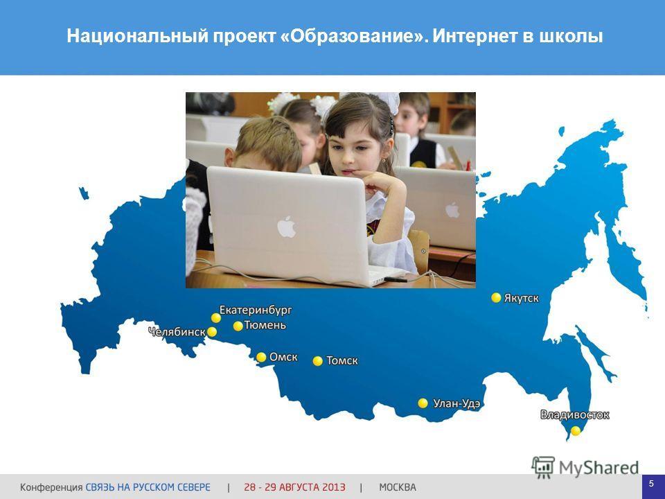 Национальный проект «Образование». Интернет в школы 5