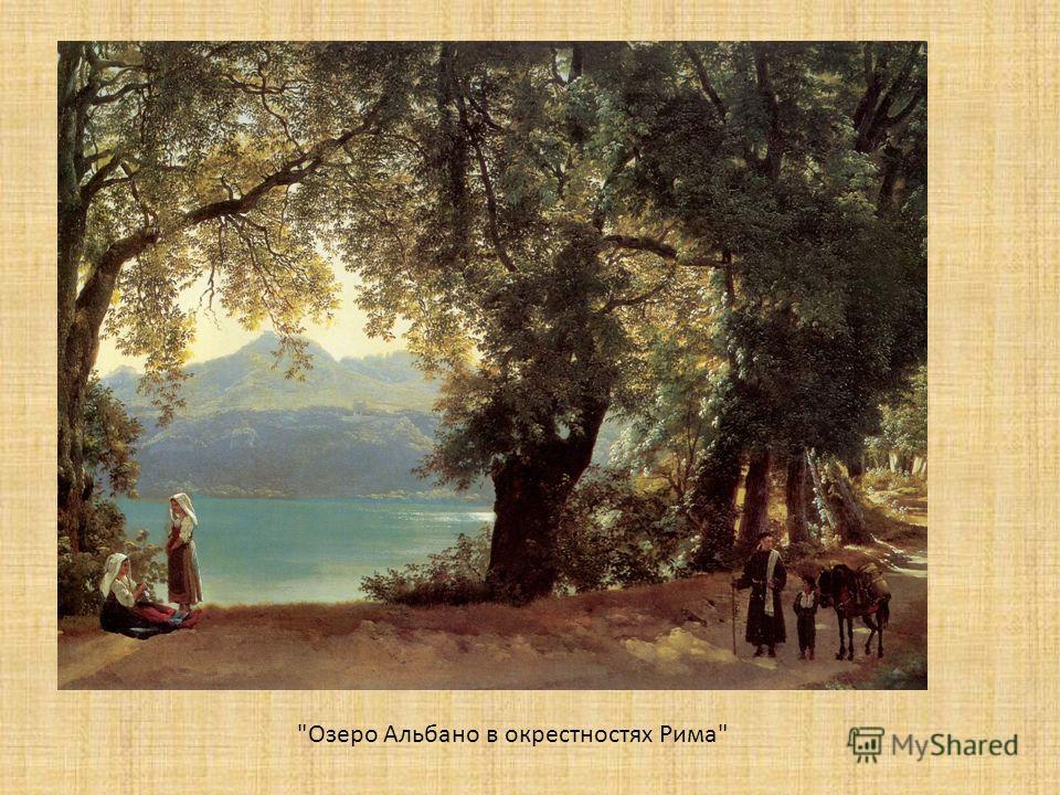Озеро Альбано в окрестностях Рима