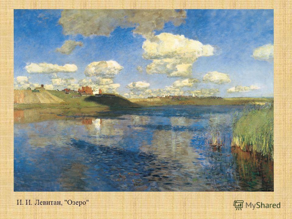 И. И. Левитан, Озеро