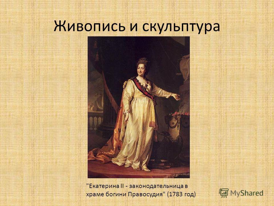 Живопись и скульптура Екатерина II - законодательница в храме богини Правосудия (1783 год)