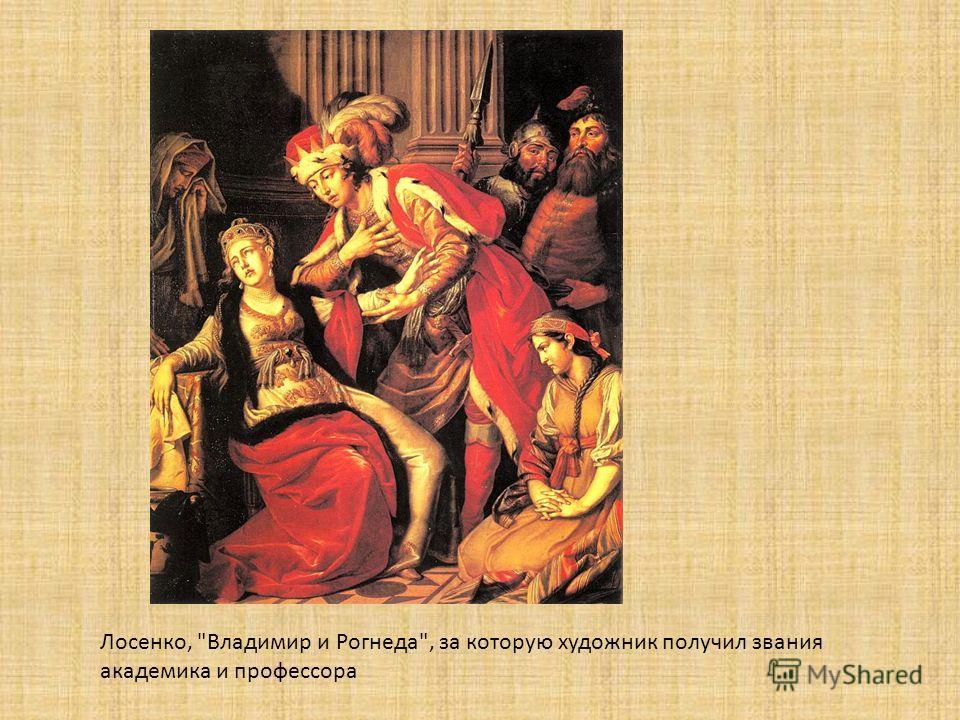 Лосенко, Владимир и Рогнеда, за которую художник получил звания академика и профессора