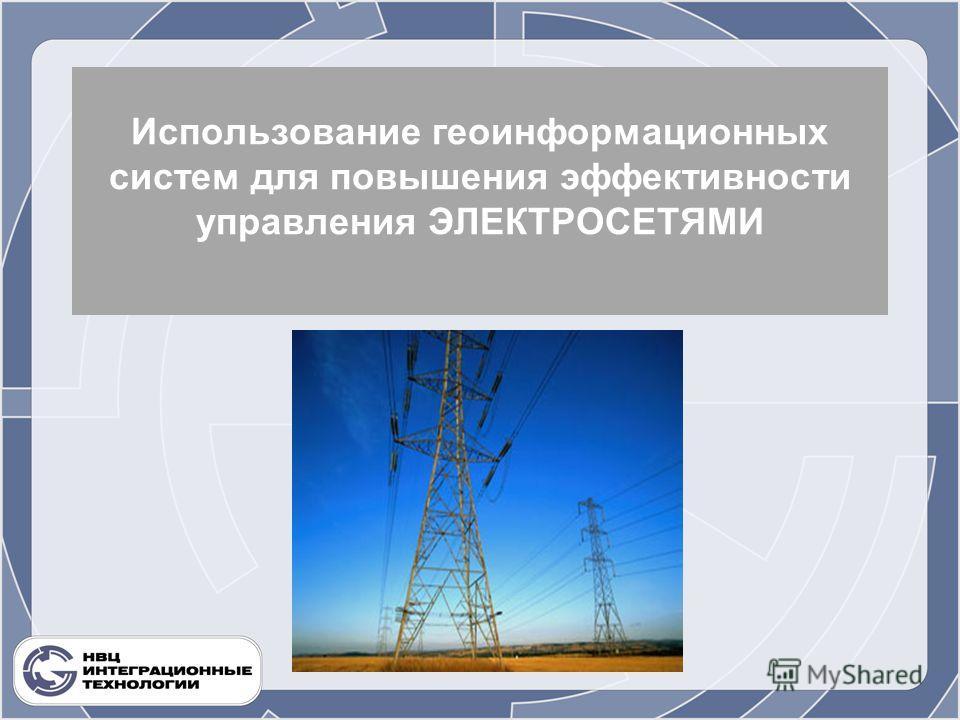 Использование геоинформационных систем для повышения эффективности управления ЭЛЕКТРОСЕТЯМИ