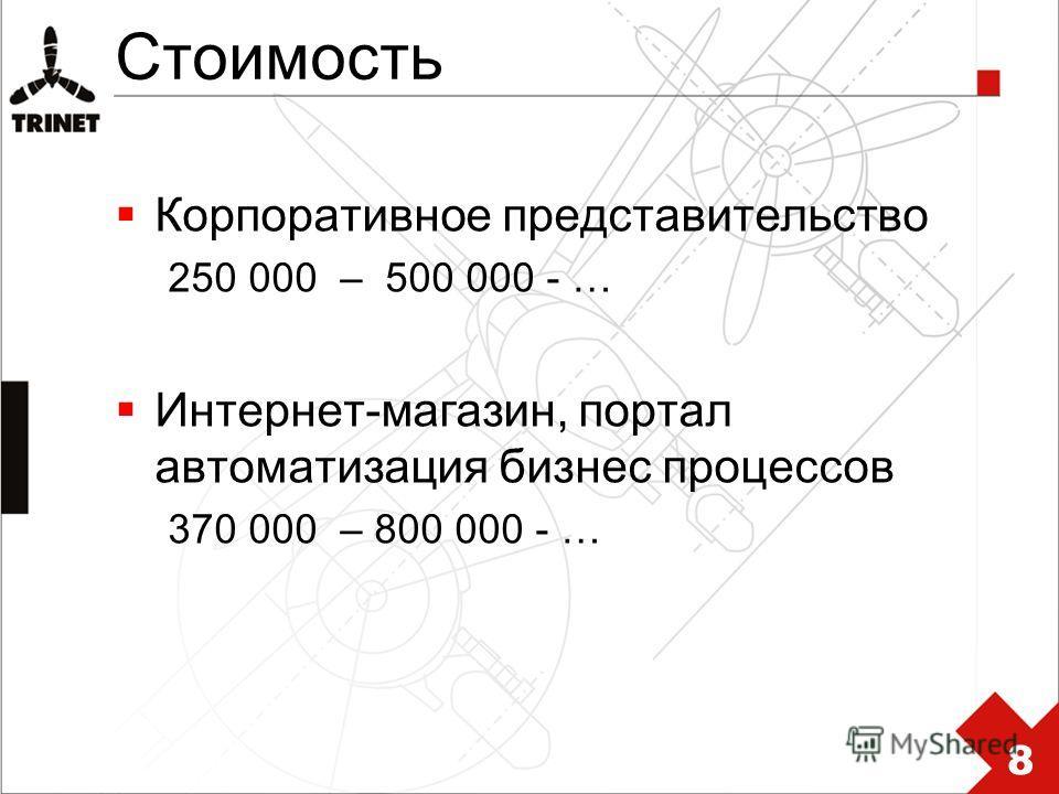 Стоимость Корпоративное представительство 250 000 – 500 000 - … Интернет-магазин, портал автоматизация бизнес процессов 370 000 – 800 000 - … 8