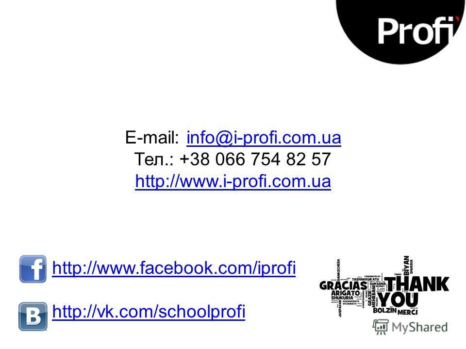 E-mail: info@i-profi.com.uainfo@i-profi.com.ua Тел.: +38 066 754 82 57 http://www.i-profi.com.ua http://www.facebook.com/iprofi http://vk.com/schoolprofi