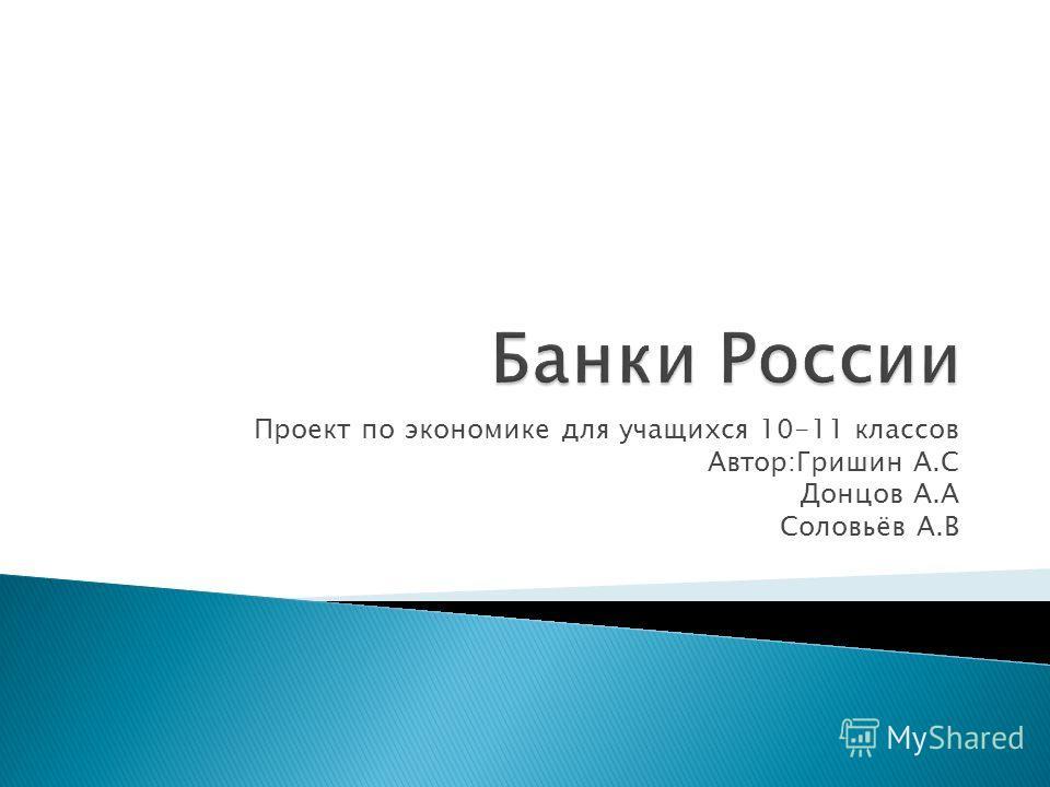 Проект по экономике для учащихся 10-11 классов Автор:Гришин А.С Донцов А.А Соловьёв А.В