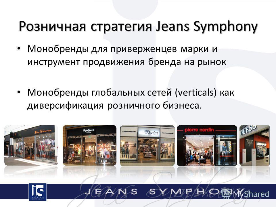 Розничная стратегия Jeans Symphony Монобренды для приверженцев марки и инструмент продвижения бренда на рынок Монобренды глобальных сетей (verticals) как диверсификация розничного бизнеса.