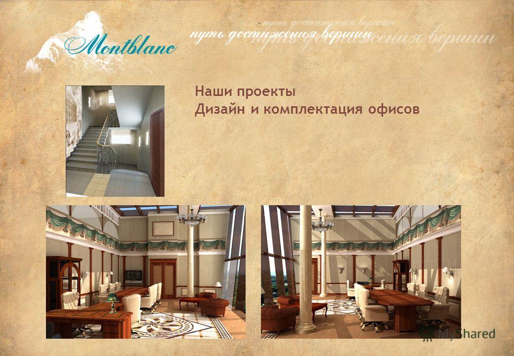 Наши проекты Дизайн и комплектация офисов