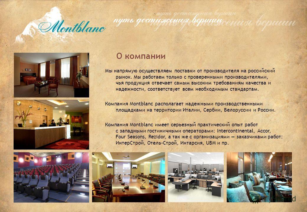 О компании Мы напрямую осуществляем поставки от производителя на российский рынок. Мы работаем только с проверенными производителями, чья продукция отвечает самым высоким требованиям качества и надежности, соответствует всем необходимым стандартам. К
