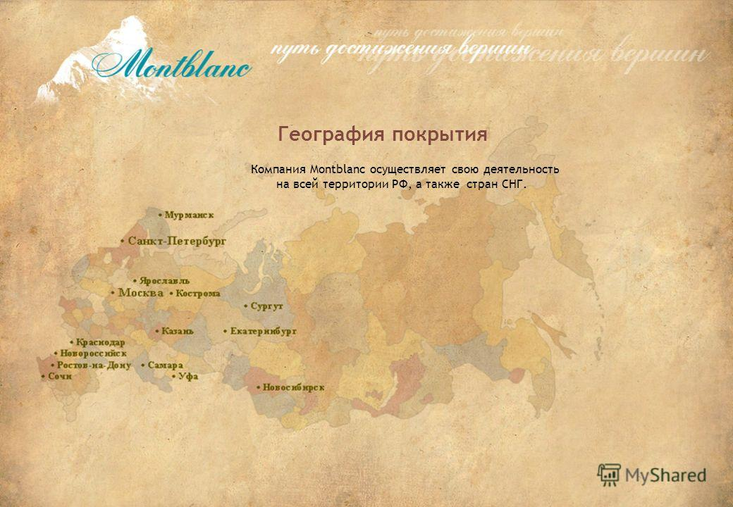 География покрытия Компания Montblanc осуществляет свою деятельность на всей территории РФ, а также стран СНГ.