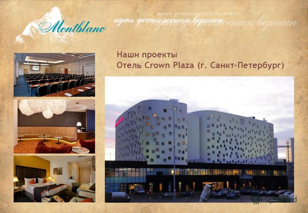 Наши проекты Отель Crown Plaza (г. Санкт-Петербург)