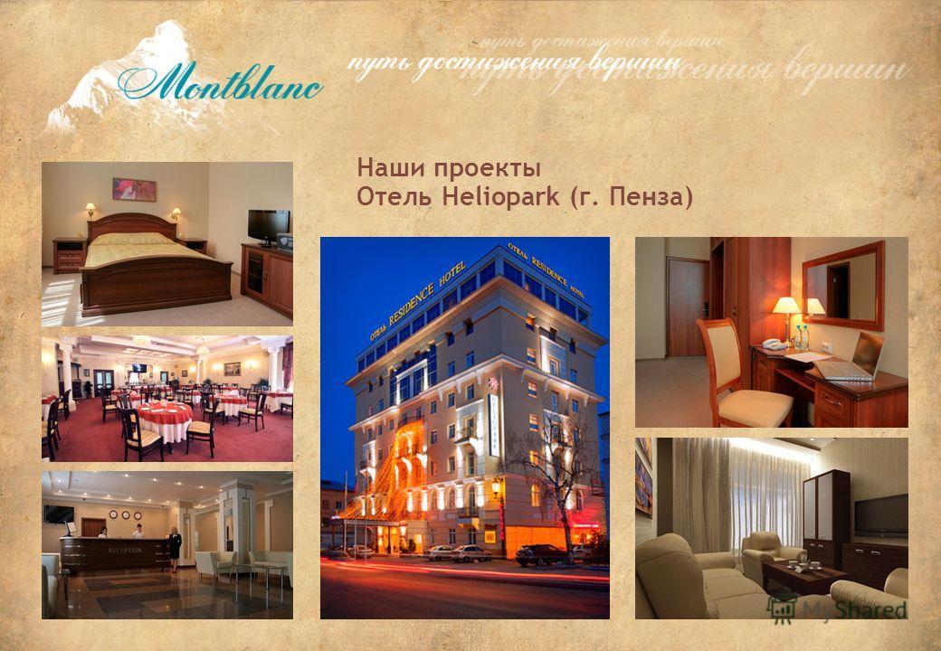 Наши проекты Отель Heliopark (г. Пенза)