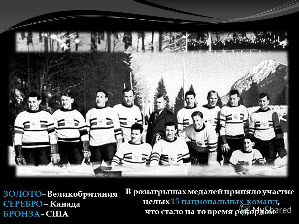 ЗОЛОТО– Великобритания СЕРЕБРО – Канада БРОНЗА - США В розыгрышах медалей приняло участие целых 15 национальных команд, что стало на то время рекордом