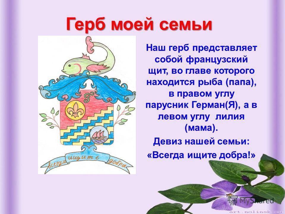 У каждого человека есть своя семья, свой дом. Семья–это семьЯ. Семья - это продолжение нашего рода. Начало его уходит в далёкое прошлое. 2008 год был объявлен годом Семьи, а 15 мая во всём мире отмечается Международный день семьи.