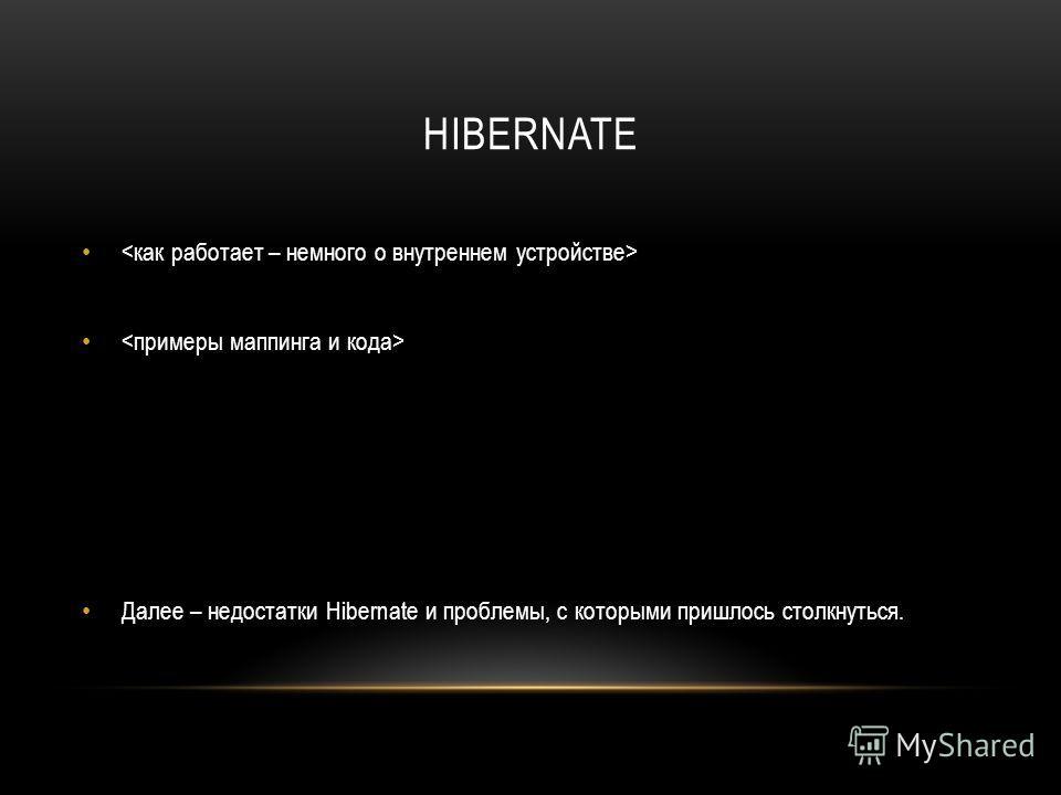 HIBERNATE Далее – недостатки Hibernate и проблемы, с которыми пришлось столкнуться.