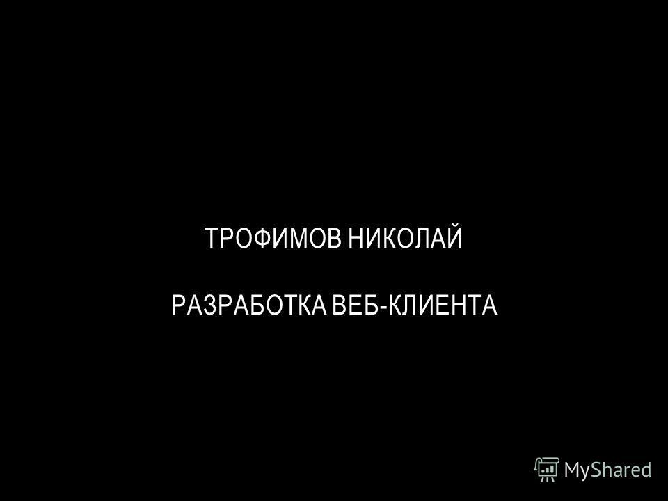 ТРОФИМОВ НИКОЛАЙ РАЗРАБОТКА ВЕБ-КЛИЕНТА