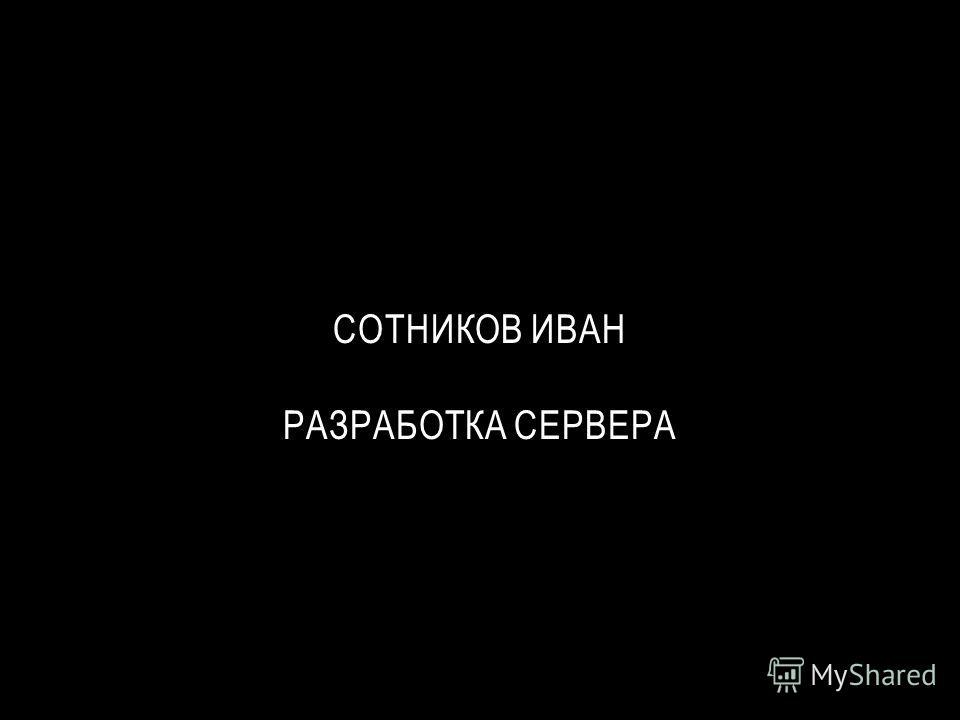 СОТНИКОВ ИВАН РАЗРАБОТКА СЕРВЕРА