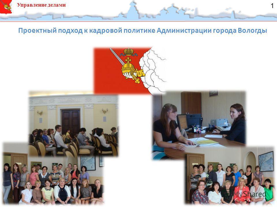 Проектный подход к кадровой политике Администрации города Вологды 1 Управление делами 1