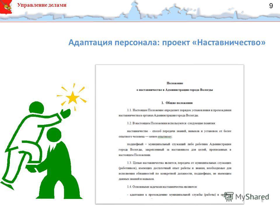 9 Управление делами Адаптация персонала: проект «Наставничество» 9