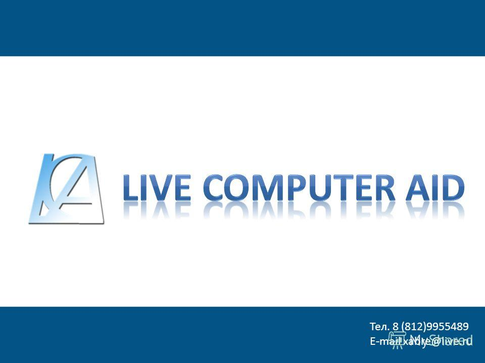 Тел. 8 (812)9955489 E-mail xabre@live.ru