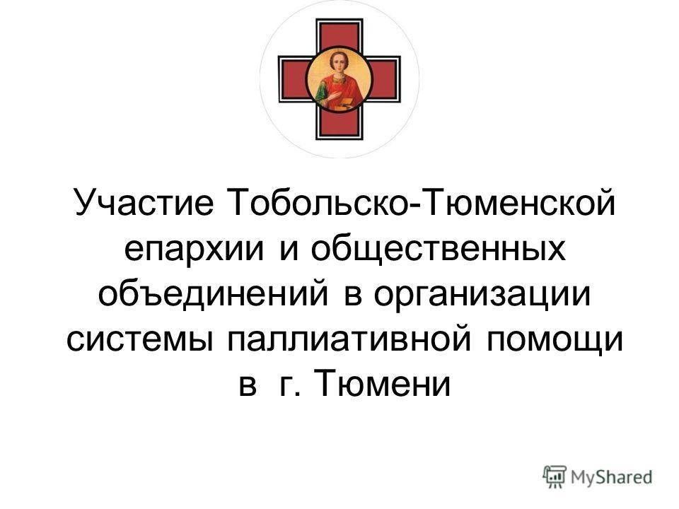 Участие Тобольско-Тюменской епархии и общественных объединений в организации системы паллиативной помощи в г. Тюмени
