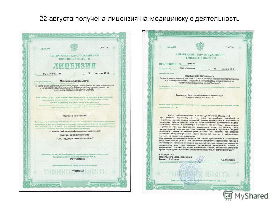 22 августа получена лицензия на медицинскую деятельность