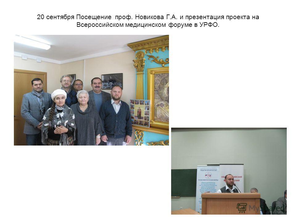 20 сентября Посещение проф. Новикова Г.А. и презентация проекта на Всероссийском медицинском форуме в УРФО.
