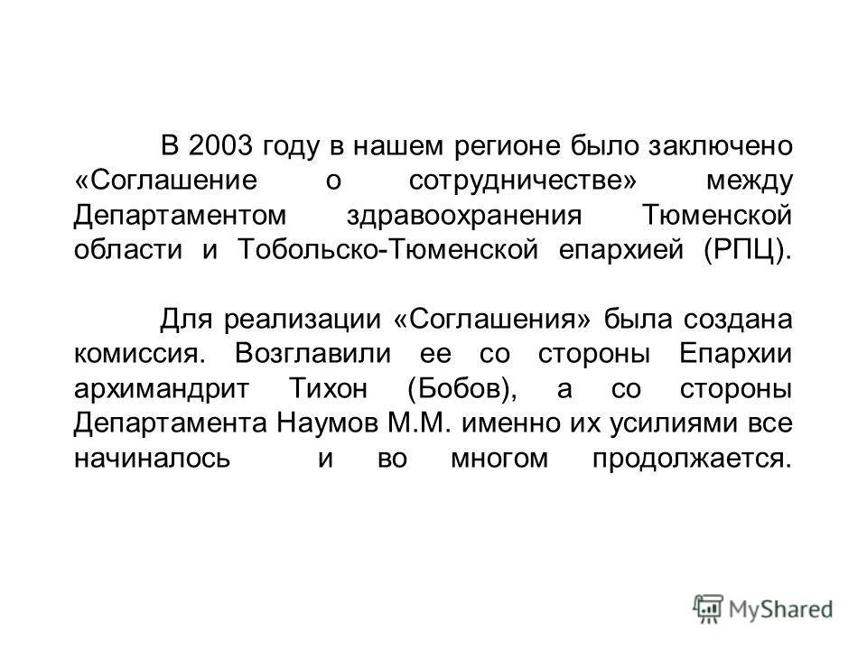 В 2003 году в нашем регионе было заключено «Соглашение о сотрудничестве» между Департаментом здравоохранения Тюменской области и Тобольско-Тюменской епархией (РПЦ). Для реализации «Соглашения» была создана комиссия. Возглавили ее со стороны Епархии а