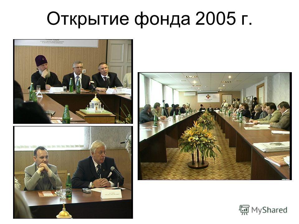 Открытие фонда 2005 г.