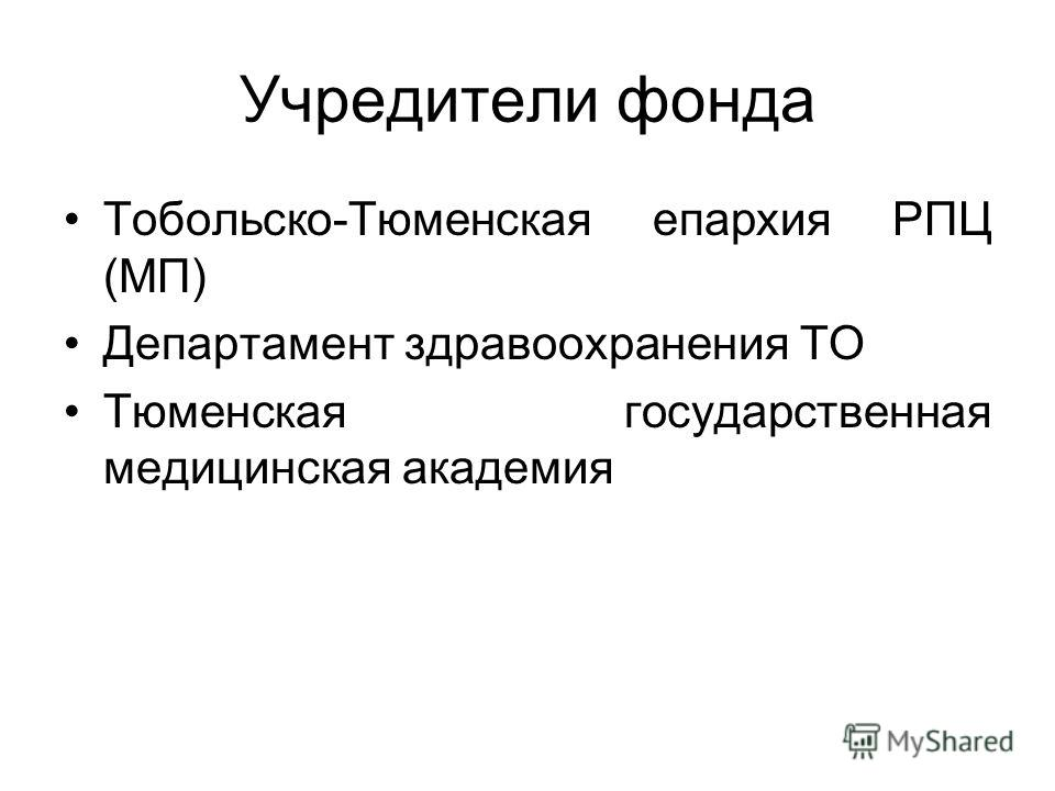Учредители фонда Тобольско-Тюменская епархия РПЦ (МП) Департамент здравоохранения ТО Тюменская государственная медицинская академия