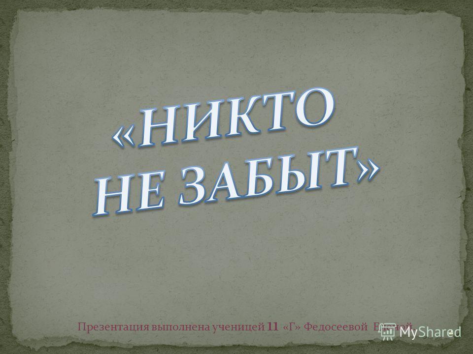 2 Презентация выполнена ученицей 11 «Г» Федосеевой Еленой.