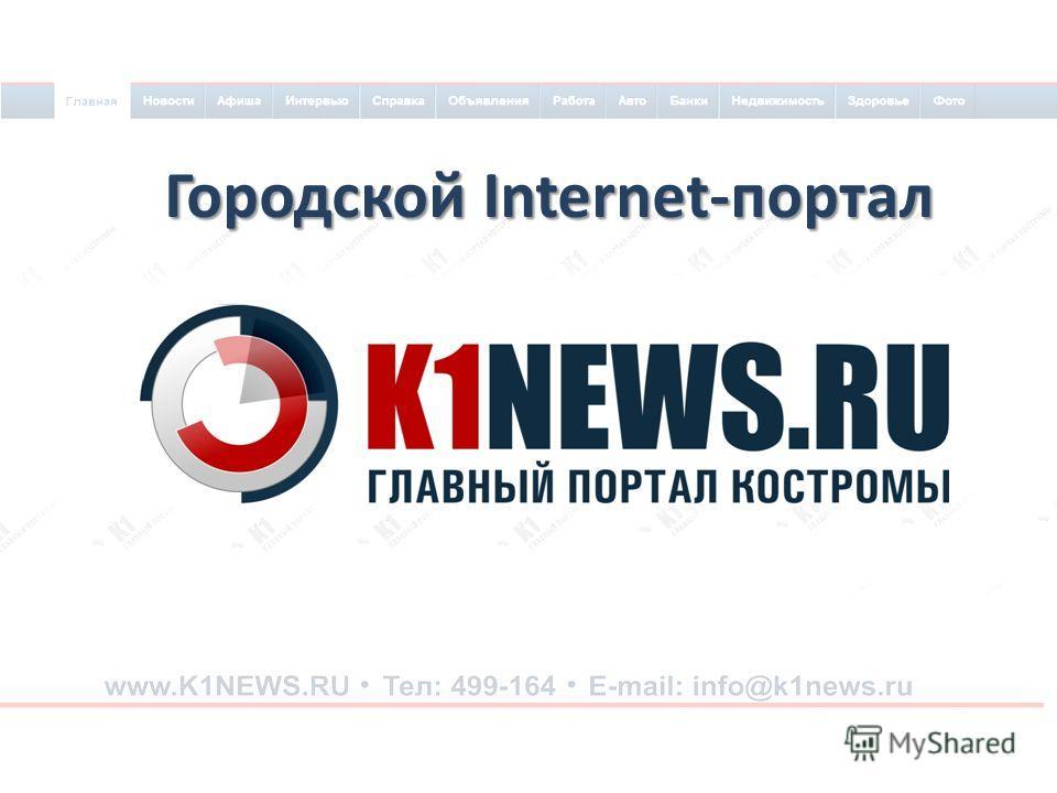Городской Internet-портал