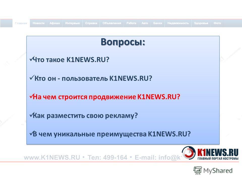 Вопросы: Что такое K1NEWS.RU? Кто он - пользователь K1NEWS.RU? На чем строится продвижение K1NEWS.RU? Как разместить свою рекламу? В чем уникальные преимущества K1NEWS.RU?Вопросы: Что такое K1NEWS.RU? Кто он - пользователь K1NEWS.RU? На чем строится