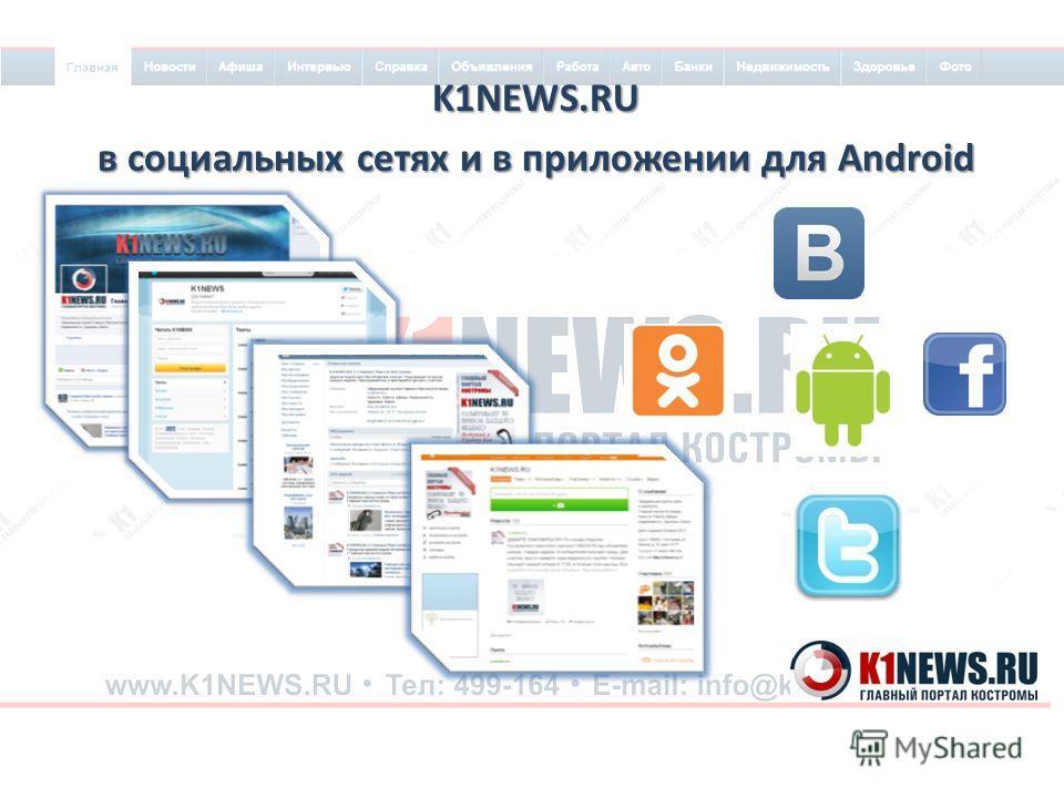 K1NEWS.RU в социальных сетях и в приложении для Android