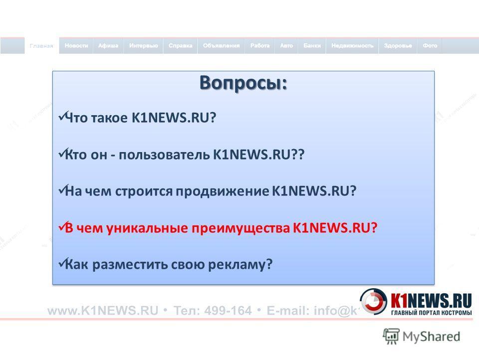 Вопросы: Что такое K1NEWS.RU? Кто он - пользователь K1NEWS.RU?? На чем строится продвижение K1NEWS.RU? В чем уникальные преимущества K1NEWS.RU? Как разместить свою рекламу?Вопросы: Что такое K1NEWS.RU? Кто он - пользователь K1NEWS.RU?? На чем строитс