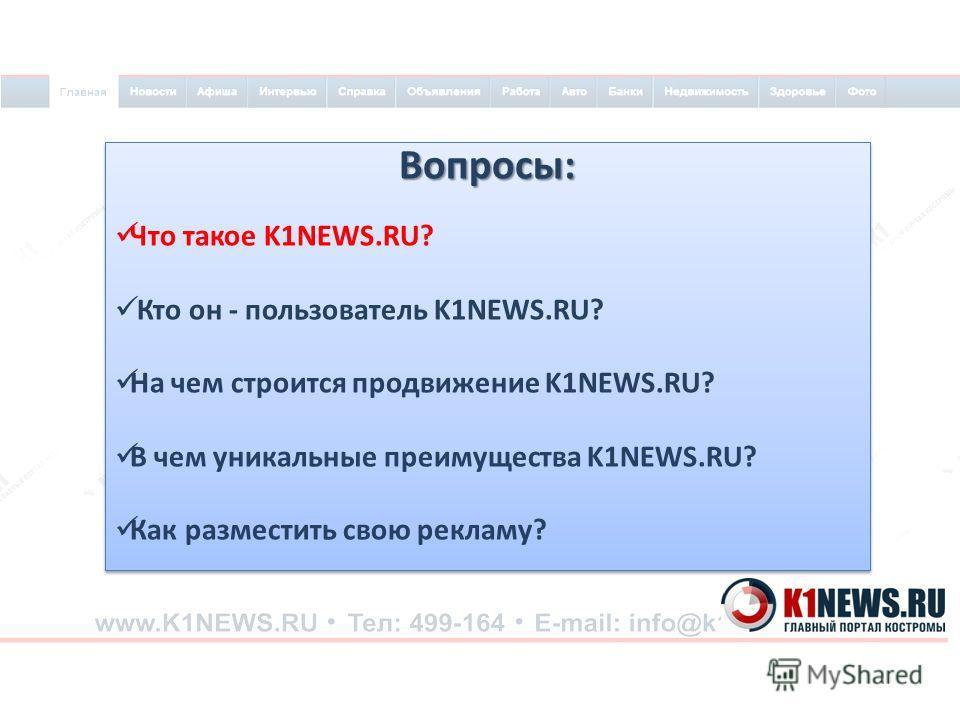 Вопросы: Что такое K1NEWS.RU? Кто он - пользователь K1NEWS.RU? На чем строится продвижение K1NEWS.RU? В чем уникальные преимущества K1NEWS.RU? Как разместить свою рекламу?Вопросы: Что такое K1NEWS.RU? Кто он - пользователь K1NEWS.RU? На чем строится