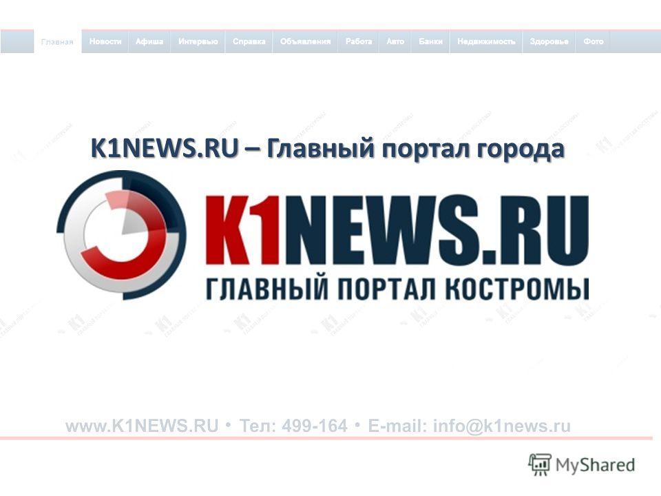 K1NEWS.RU – Главный портал города
