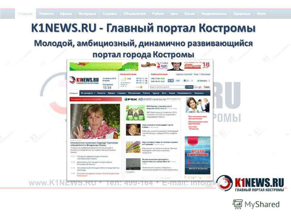 K1NEWS.RU - Главный портал Костромы Молодой, амбициозный, динамично развивающийся портал города Костромы