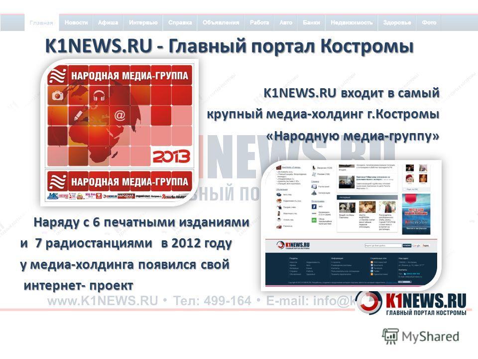 K1NEWS.RU - Главный портал Костромы K1NEWS.RU входит в самый крупный медиа-холдинг г.Костромы «Народную медиа-группу» Наряду с 6 печатными изданиями Наряду с 6 печатными изданиями и 7 радиостанциями в 2012 году у медиа-холдинга появился свой интернет